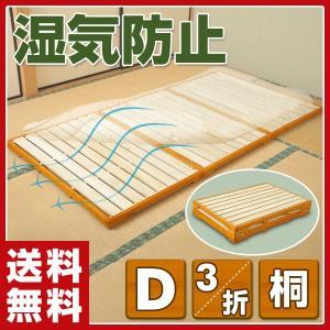 すのこベッド 折りたたみベッド ダブル 三つ折り 折り畳みベッド 木製ベッド YKB-W(LBR)【あすつく】の写真