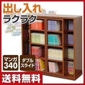 本棚 おしゃれ スライド 可動式 コミック 雑誌 大容量 C...
