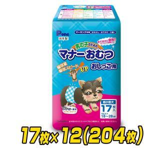 P・one(ピーワン) ペット用オムツ 男の子のためのマナーおむつ 超小型犬用17枚×12 (204...