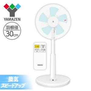 30cmリビング扇風機 風量3段階 (リモコン)切タイマー付...