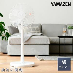 扇風機 30cm リビング扇風機 風量3段階 押しボタン 切タイマー付き 静音 YLT-AG303(...