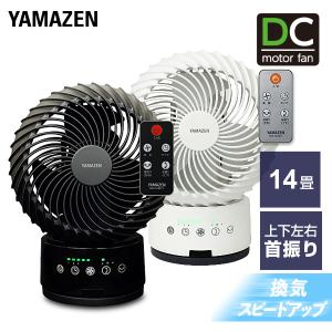 DCモーター 風量4段階 18cm立体首振りサーキュレーター(静音モード搭載)(リモコン) タッチスイッチ式 タイマー付 YAR-XD181 扇風機 空気循環機【あすつく】|e-kurashi
