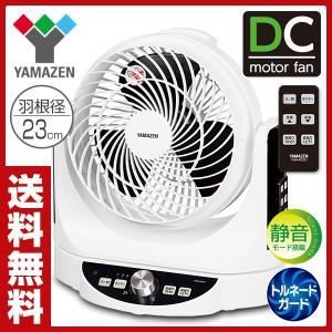 風量8段階 23cm首振りサーキュレーター(リモコン)タイマー付 DCモーター YAR-AD233WB 扇風機 せんぷうき フロアファン 空気循環機|e-kurashi