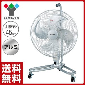 45cm 全閉式 アルミキャスター扇風機 YPF-453C 工場扇 スタンド扇風機 工業扇風機 サーキュレーター|e-kurashi