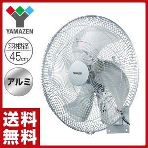 45cm 全閉式 アルミ壁掛け扇風機 YPF-453W 壁掛け工場扇 壁掛扇風機 工場扇 工業扇風機 工業扇 サーキュレーター|e-kurashi