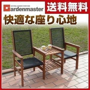 ラブチェアガーデンセット ガーデンテーブルセット 木製 ガー...