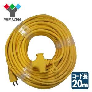 延長コード 20m EC-T1520Y イエロー 電源コード 20メートル 15A VCT1.25×2|e-kurashi