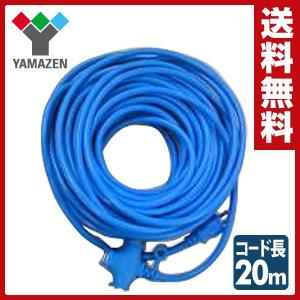 延長コード 20m EC-T1520B ブルー 電源コード 20メートル 15A VCT1.25×2|e-kurashi