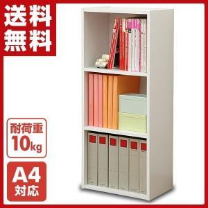 カラーボックス 収納 A4サイズ 3段 三段 棚 収納棚 収納ラック おしゃれ 棚 KAB-3(WH)【あすつく】|e-kurashi