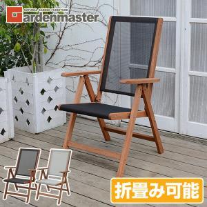 ガーデンチェア 折りたたみ リクライニング 木製 1脚 おしゃれ MFC-259D