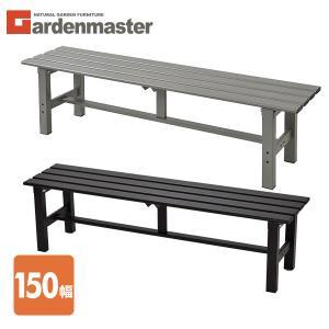 アルミ縁台(幅150) ABT-150 えん台 ガーデンチェア ガーデンベンチ【あすつく】|e-kurashi