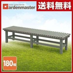 アルミ縁台 濡れ緑 ガーデンベンチ 屋外 ベンチ椅子 ベンチイス ベンチチェアー ガーデンチェアー 縁側 AE-180(MG)【あすつく】|e-kurashi