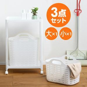 【送料無料】 サンカ ヴォルカ  ランドリーラック 2段 & ランドリーバスケット(大1個 ...