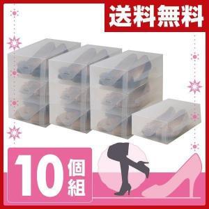 クリアシューズケース 10個組 YTC-CLS10P(CL) 靴 収納 ケース クリア シューズボックス シューズケース 収納ボックス 収納ケース クリアボックス【あすつく】|e-kurashi