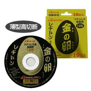切断砥石 金の卵 125×1.3×22(10枚入)|e-kurashi