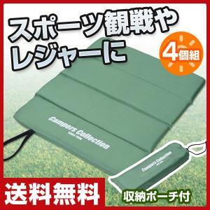 どこでもマルチクッション(4個組) DMC-33 グリーン 携帯座布団 折りたたみ マット スポーツ観戦 レジャー|e-kurashi
