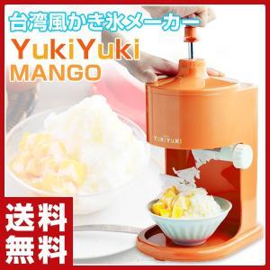 ふわふわ かき氷機 YukiYuki(ゆきゆき) MANGO...