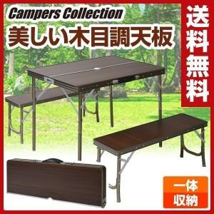 テーブル&ベンチセット LTM-4(BR) アルミ製 レジャーテーブル 折りたたみテーブル テーブルセット キャンプ アウトドア|e-kurashi
