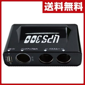 シガーソケット型バックアップ電源 3.7V 7800mA UPS300 バックアップ電源内蔵車両三又シガーソケット ドライブレコーダー用 大容量バックアップ電源|e-kurashi