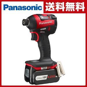 充電式インパクトドライバー 18V 4.2Ah EZ75A7LS2G-R レッド 充電ドライバー 電動ドライバー 充電インパクトドライバー|e-kurashi