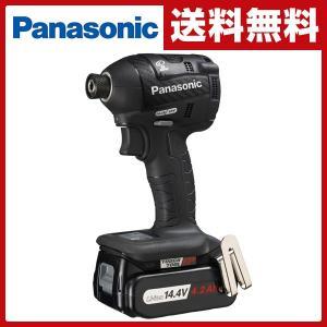 充電式インパクトドライバー 14.4V 4.2Ah EZ75A7LS2F-B ブラック 充電ドライバー 電動ドライバー 充電インパクトドライバー|e-kurashi