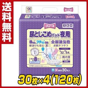 フリーネ 尿とじこめパッド夜用(吸収量8回分) 30枚×4(120枚) DSK-134 大人用紙おむつ 大人用おむつ 介護用おむつ 介護おむつ オムツ パッドタイプ 介護用品|e-kurashi