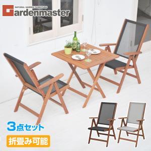 ガーデンマスター フォールディングガーデンテーブル&チェア(3点セット) MFT-88192&MFC-259(2脚) 木製 折りたたみ【あすつく】|e-kurashi