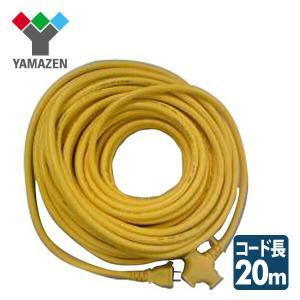 極太延長コード 20m EC-T2220Y イエロー 極太電源コード 20メートル 15A VCT2.0×2|e-kurashi