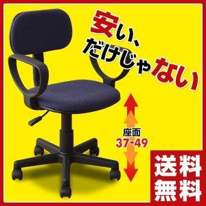 肘付オフィスチェア GOA-195A(DBL) ダークブルー パソコンチェア ワークチェア デスクチェア いす イス 椅子【あすつく】|e-kurashi