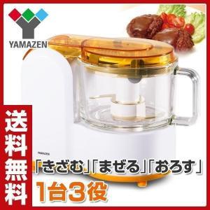 【送料無料】 山善(YAMAZEN)  フードプロセッサー  YFC-500(D)  ●本体サイズ:...