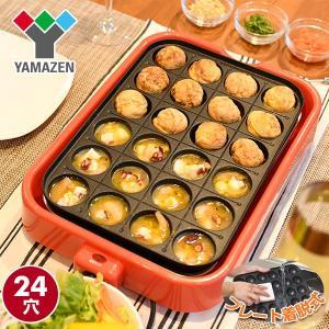 【送料無料】 山善(YAMAZEN)  たこ焼き器(着脱プレート式)  YOA-240 レッド  ●...