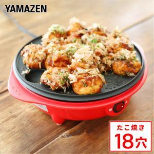 【送料無料】 山善(YAMAZEN)  たこ焼き器  YOB-180 レッド  ●本体サイズ:幅26...
