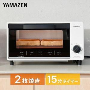 オーブントースター YTN-S100(W) ホワイト トースター パン焼き オーブン シンプル パン焼き機 パン焼き器 トースト 15分タイマー【あすつく】|e-kurashi