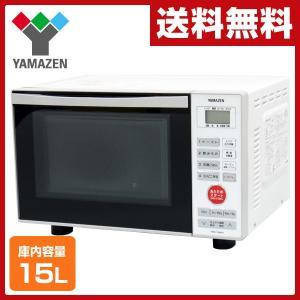 オーブンレンジ(庫内容量15L) YRD-T150V(W) ホワイト 電子レンジ オーブン レンジ グリル|e-kurashi