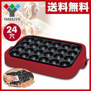【送料無料】 山善(YAMAZEN)  たこ焼き器(着脱プレート式)  YOA-024ER  ●本体...