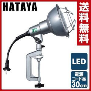 LED作業灯(投光器) 屋外防雨型 コード30cm RCL-0 投光機 照明 ライト 倉庫 キャンプ 作業場 LED|e-kurashi