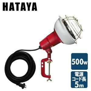 500W 作業灯(投光器) 屋外防雨型 コード5m RCY-505 投光機 照明 ライト 倉庫 キャンプ 作業場|e-kurashi