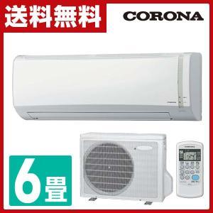 冷暖房 エアコン Nシリーズ (おもに6畳用) 室内機室外機セット CSH-N2217R(W)/COH-N2217R エアコン 暖房 冷房 新冷媒R32 ルームエアコン|e-kurashi