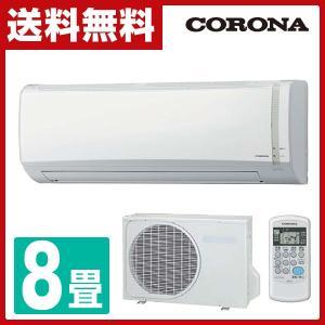 冷暖房 エアコン Nシリーズ (おもに8畳用) 室内機室外機セット CSH-N2517R(W)/COH-N2517R エアコン 暖房 冷房 新冷媒R32 ルームエアコン|e-kurashi
