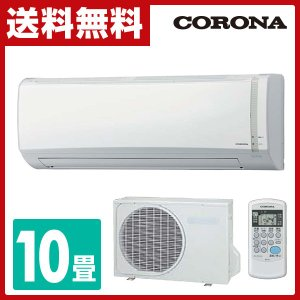 冷暖房 エアコン Nシリーズ (おもに10畳用) 室内機室外機セット CSH-N2817R(W)/COH-N2817R エアコン 暖房 冷房 新冷媒R32 ルームエアコン|e-kurashi