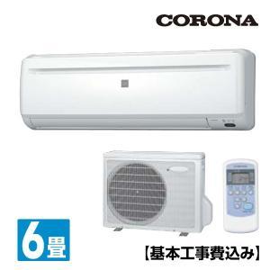 冷房専用 エアコン (おもに6畳用) 室内機室外機セット RC-2217R(W)/RO-2217R エアコン 冷房 新冷媒R32 ルームエアコン|e-kurashi