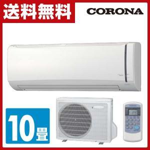 冷房専用 エアコン (おもに10畳用) 室内機室外機セット RC-V2817R(W)/RO-V2817R エアコン 冷房 新冷媒R32 ルームエアコン|e-kurashi