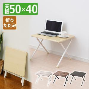 折りたたみテーブル (ロー)  YST5040LMBR/MBR 折りたたみテーブル トレーテーブル ミニテーブル 折りたたみ テーブル|e-kurashi