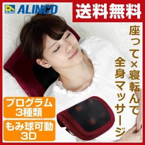 寝ころびマッサージャー 肩もん MCR8114R レッド マッサージ器 もみ玉 肩もみ 背中 腰 脚 足裏 ふくらはぎ【あすつく】|e-kurashi