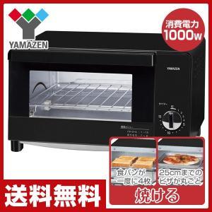 【送料無料】 山善(YAMAZEN)  オーブントースター  YTC-F100(B)  ●本体サイズ...