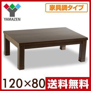 こたつ こたつテーブル 家具調新和風こたつ 軽量継脚付 120×80cm 長方形 JMK-F1201...