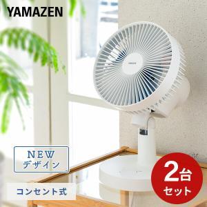 18cm卓上扇風機 風量2段階 2個組 YDS-E188*2 ミニ扇風機 卓上扇風機 扇風機 デスク...