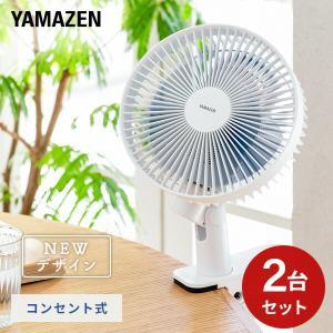 18cmクリップ扇風機 風量2段階 2個組 YCS-C188*2 ミニ扇風機 卓上扇風機 扇風機 デ...