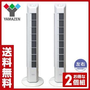 スリムファン 扇風機(ロータリースイッチ) 2個組 YSS-...