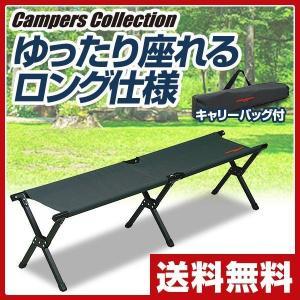 アウトドア 折りたたみベンチ バーベキュー キャンプ 折り畳み レジャーチェア イス 椅子 3人用 RVG-150【あすつく】|e-kurashi